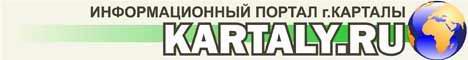 Информационный портал г.Карталы